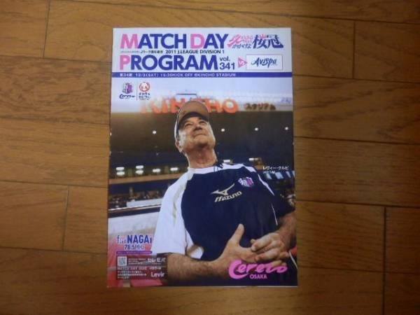 2011年 セレッソ大阪 VS アビスパ福岡 プログラム/レヴィー・クルピ