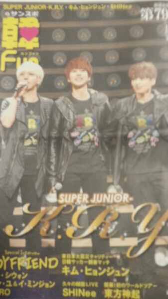 ☆SUPER JUNIOR-K.R.Y.☆韓Fun 第79号☆未読☆