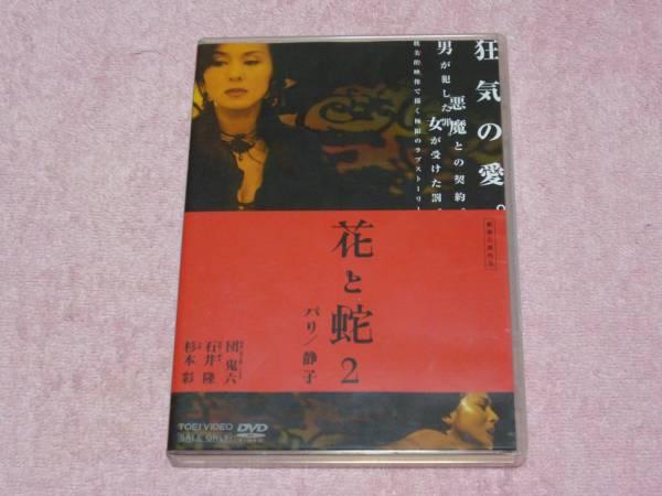 DVD 花と蛇2 パリ/静子 杉本彩 グッズの画像