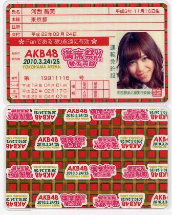 Kasai Tomomi full festival license card laminating AKB48 Free Shipping