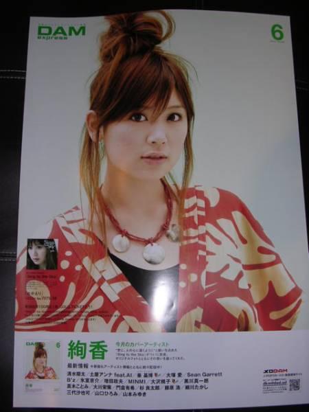 絢香 DAM 2008年6月 B2サイズ ポスター