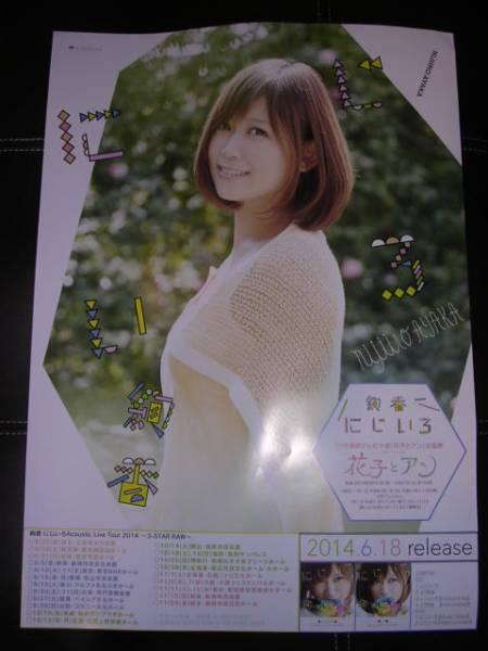 絢香 にじいろ 花子とアン主題歌 B2サイズポスター