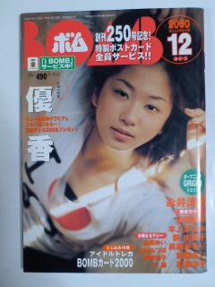 BOMB 2000 12☆巻頭大特集優香☆とじ込み付録BOMBカード2000 グッズの画像
