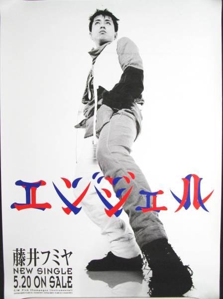 藤井郁弥/藤井フミヤ②★ANGEL/エンジェル★ポスター★ ライブグッズの画像