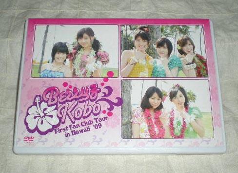 即決DVD[Berryz工房 First Fan Club Tour in Hawaii '09]ハワイ