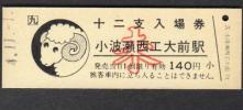 H4干支入場券(未)小波瀬西工大前駅(JR九州)