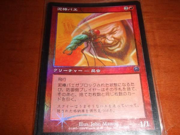 泥棒バエ【メルカディアン・マスクス【Foil】日本語_画像1