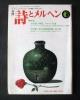 詩とメルヘン 2001年6月 小谷智子/早坂類・松永禎郎