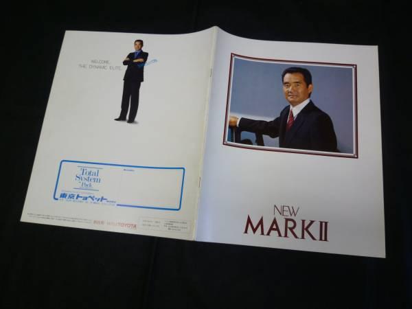 【¥2000即決】マークⅡ GX61/MX61/SX60/GX60G型 本カタログ昭57_画像1