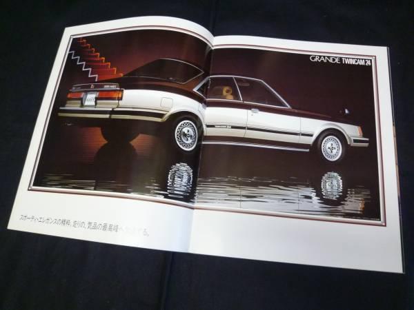 【¥2000即決】マークⅡ GX61/MX61/SX60/GX60G型 本カタログ昭57_画像2