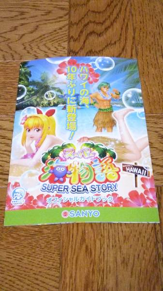 スーパー海物語 パチンコ ガイドブック 小冊子 遊技カタログ SANYO 三洋 マリンちゃん_ご検討の程、宜しくお願い致します。