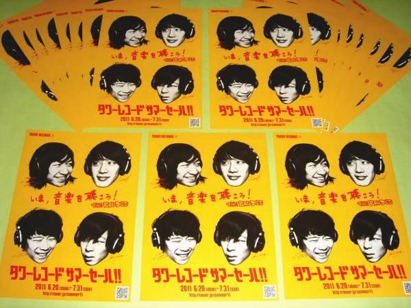 即決!! THE BAWDIES★2011タワーレコードセールチラシ20枚セット