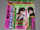 女性セブン2011.10.20小篠綾子東方神起ロンブー淳仲本工事