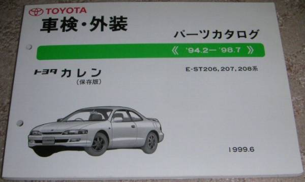 Summarily there◆Toyota Karen T200 system _ST208/ST207/ST206 parts catalog parts catalog parts list