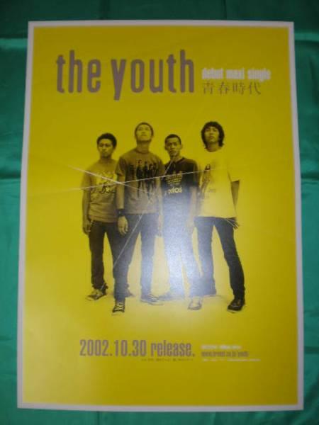 THE YOUTH ザ・ユース 青春時代 B2サイズポスター