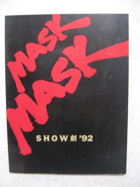 【パンフ】送料無料☆少年隊 ミュージカルSHOW劇1992 MASKMASK