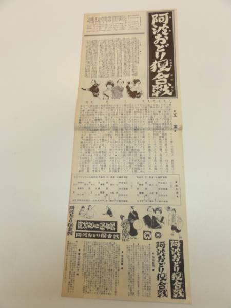 50765黒川弥太郎横山エンタツ『...