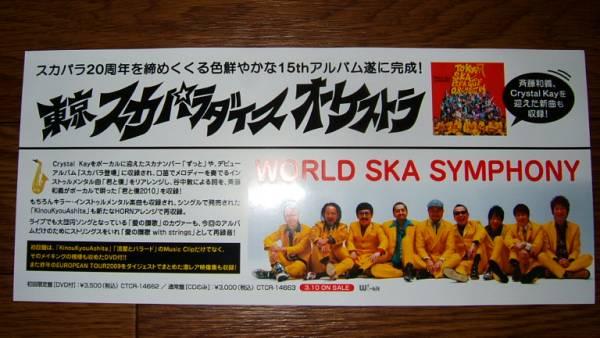 ポスターF9東京スカパラダイスオーケストラ/WORLD SKA SYMPHONY