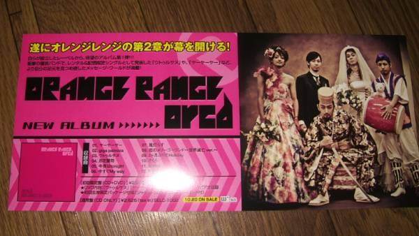 【ミニポスターF14】 ORANGE RANGE/orcd 非売品!