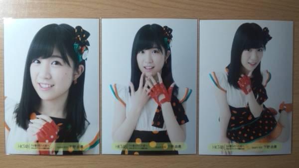 HKT48 生写真 74億分の1の君へ 5.29 福岡 下野由貴 3種コンプ
