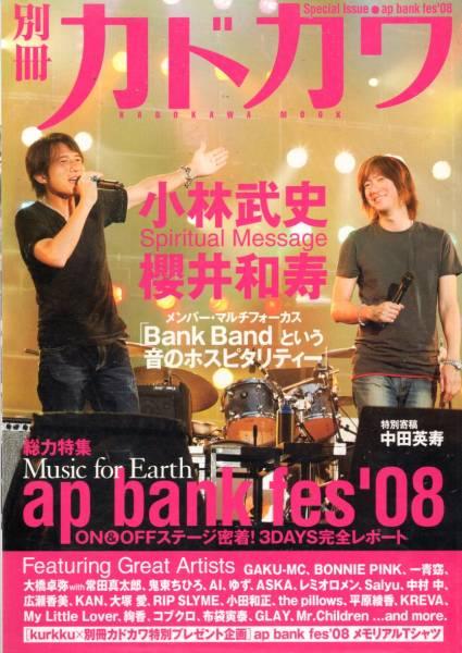 雑誌『別冊カドカワ』(2008年)総力特集ap bank fes '08/桜井和寿