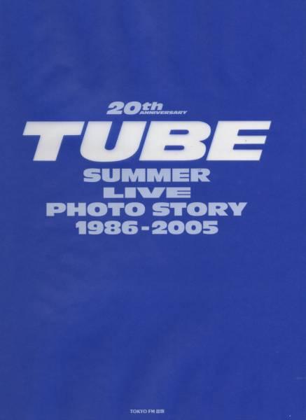 20th Aniversary TUBE SUMMER LIVE PHOTO STORY 1986-2005/初版
