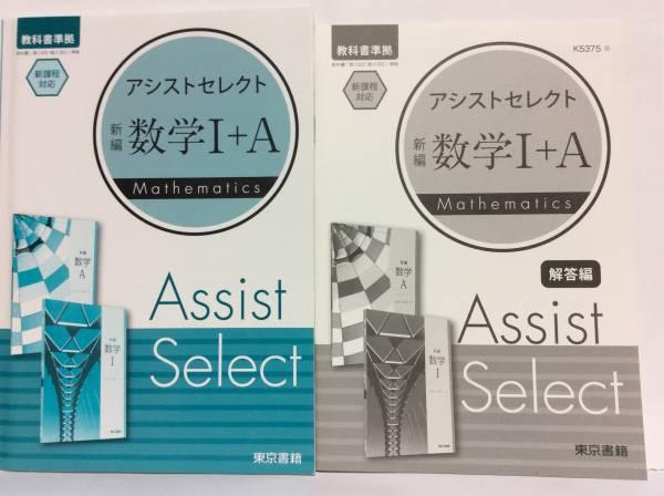■■アシストセレクト 数学Ⅰ+A 解答編付 新課程対応 東京書籍