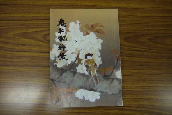 (0941) 歌舞伎「鬼平犯科帳 血闘」パンフ 1995年 新橋演舞場 水谷良重/旺なつき ☆