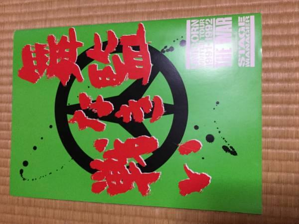 ユニコーン ツアーパンフレット 1991-1992 舞監なき戦い