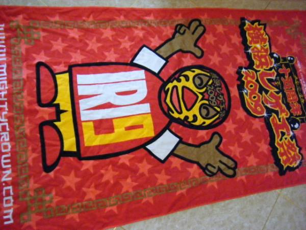 横浜レゲエ祭【新品】15周年 2009 BIGバスタオルmighty crown