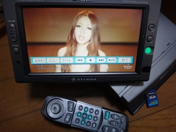 送料無料!Strada 人気のストラーダ DVD再生可SDカード付属_DVD再生可、ビデオ入力、リア出力で応用