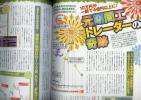 YenSPA!'10秋号「GFF/グフフ/川合美智子/三空/MT4導入マニュアル