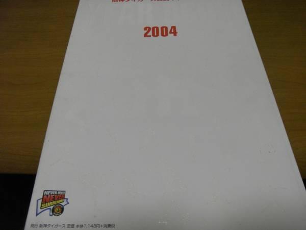 阪神タイガース公式イヤーブック2004_画像1