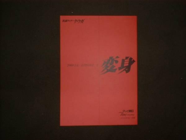 台本/決定稿【仮面ライダークウガ EPISODE2 変身】石ノ森章太郎_画像1