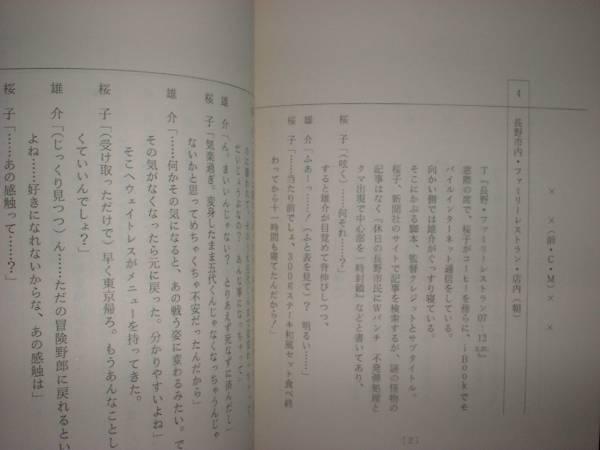 台本/決定稿【仮面ライダークウガ EPISODE2 変身】石ノ森章太郎_画像2