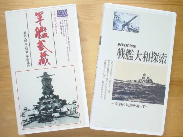 ●VHS 精選 NHK特集 戦艦大和探索 + ドキュメンタリー 軍艦武蔵●3点落札ゆうパック送料無料(2点、3点以上セット物は1点とさせて頂きます)_画像1