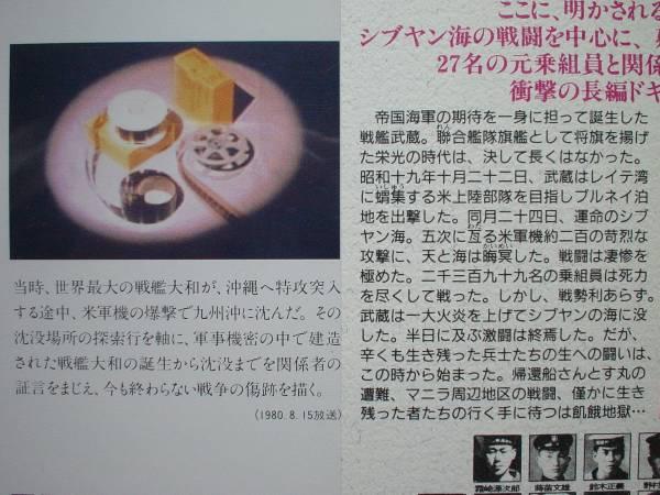 ●VHS 精選 NHK特集 戦艦大和探索 + ドキュメンタリー 軍艦武蔵●3点落札ゆうパック送料無料(2点、3点以上セット物は1点とさせて頂きます)_画像3