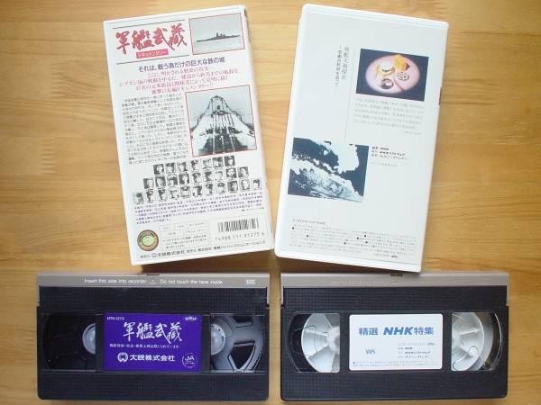 ●VHS 精選 NHK特集 戦艦大和探索 + ドキュメンタリー 軍艦武蔵●3点落札ゆうパック送料無料(2点、3点以上セット物は1点とさせて頂きます)_画像2