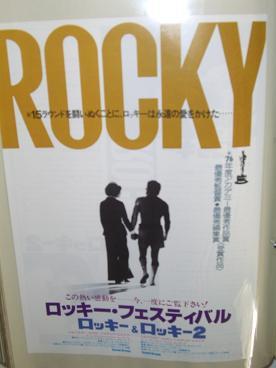 映画チラシ■ロッキー・フェスティバル■新宿プラザ_画像1