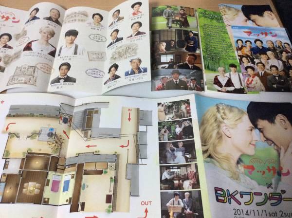 NHK「マッサン」リーフ&ポストカード2種&見取り図計6点_画像2
