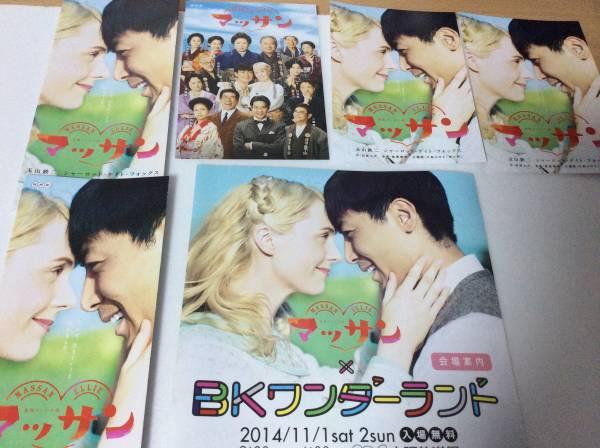 NHK「マッサン」リーフ&ポストカード2種&見取り図計6点_画像1