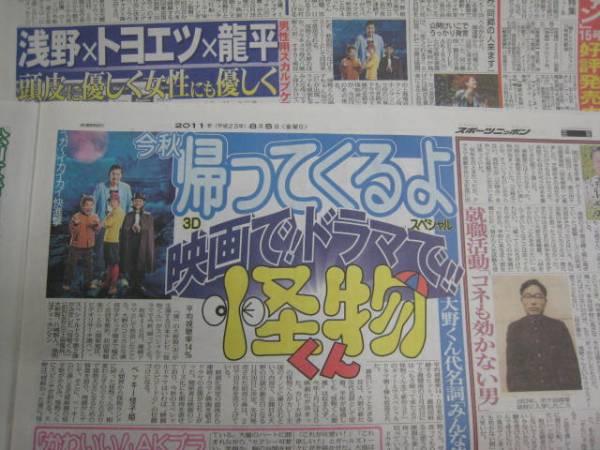 2011 8/5 新聞 6誌 嵐 大野智 怪物くんが帰ってくる