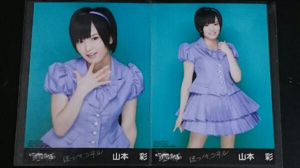 AKB48サプライズほっぺ、ツネル山本彩2種セミコンプ生写真 A ライブ・総選挙グッズの画像