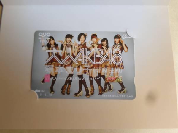 グリコ パピコ大人AKB48抽プレQUOカード ライブ・総選挙グッズの画像
