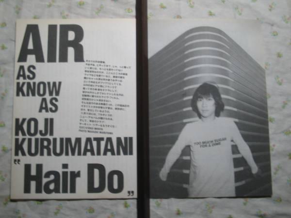 '96【やる気満々です 8ページ】 車谷浩司 air ♯