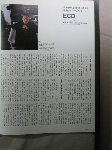 '03【過激ラッパーのメッセージ】ECD ♯