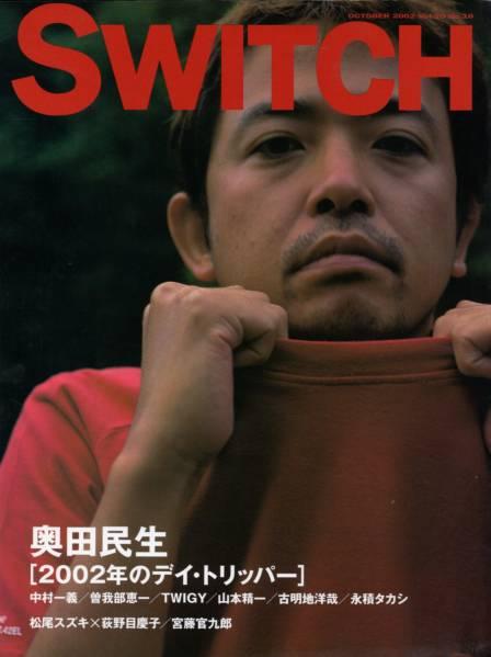 雑誌SWITCH Vol.20 No.10(2002/10)♪表紙&巻頭特集:奥田民生♪