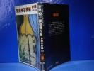 ★各務三郎編『安楽椅子探偵傑作選』講談社文庫-S454年-初版