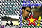 【第七回若社長貸切】地獄のXmas【三途の川賽の河原決戦】