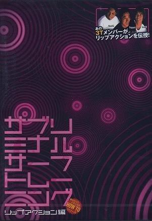 送料無料!新品サブリミナルサーフトレーニング(リップ編)